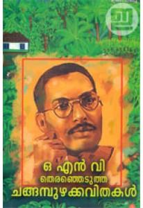 O N V Thiranjedutha Changampuzha Kavithakal