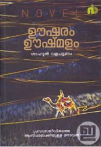 Oosharam Ooshmalam (Old Edition)