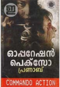Operation Pexo (Malayalam)