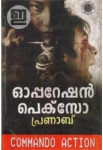 Operation Pexo (Malayalam)