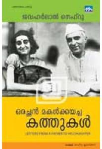 Orachan Makalkkayacha Kathukal