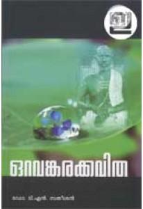 Oravankara Kavitha