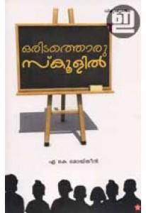 Oridathoru Schoolil (Old Edition)
