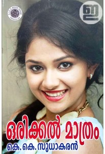 Orikkal Mathram