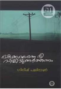 Orikkalenne Nee Vilichunarthanam