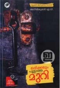Orikkalum Poottatha Muri