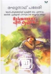 Orkkunnuvo En Krishnaye (Book 2)