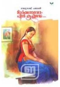 Orkkunnuvo En Krishnaye (Book 1)