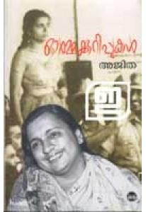 Ajithayude Ormakkurippukal