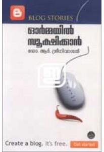 Ormayil Sookshikkan