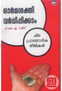 Ormasakthi Vardhippikkam