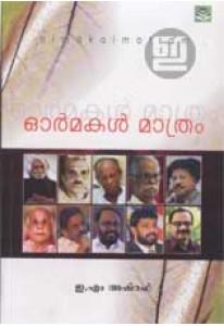 Ormakal Mathram