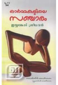 Ormakalile Sancharam