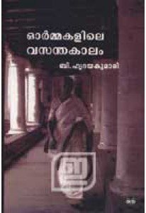 Ormakalile Vasanthakalam