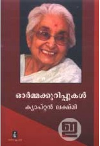 Captain Lakshmiyude Ormakurippukal