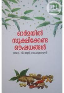 Ormayil Sookshikkenda Oushadhangal