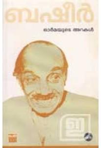 Ormayude Arakal