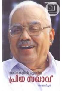 Ormakalil Ente Priya Sakhavu