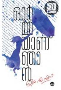 Ormmayanu Njan