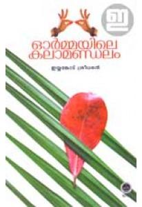 Ormayile Kalamandalam