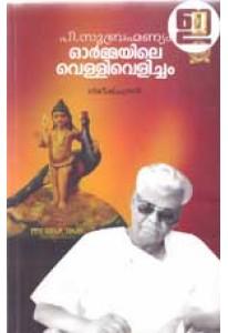 Ormmayile Vellivelicham