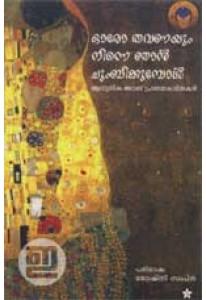 Oro Thavanayum Ninne Njan Chumbikkumpol