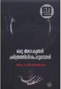Oru Adhakruthan Charithrathil Idapedumpol