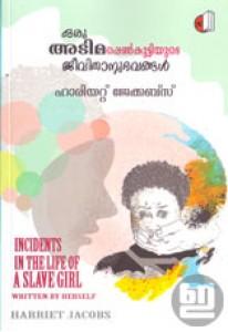 Oru Adima Pennkuttiyude Jeevithanubhavangal