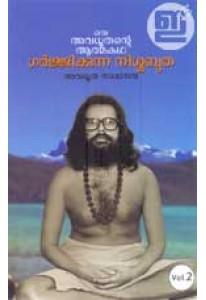 Oru Avadhoothante Athmakatha (in 2 volumes )