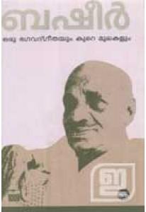 Oru Bhagavatgeethayum Kure Mulakalum
