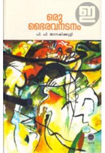 Oru Bhairava Nadanam