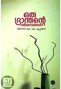 Oru Bhranthante Darsanangal