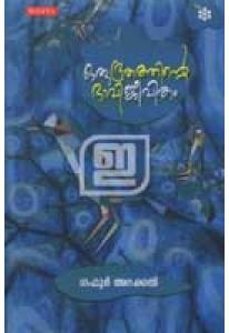 Oru Bhoothathinte Bhavijeevitham