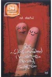 Oru Cinemakathayile Nayakanum Avante Villanum