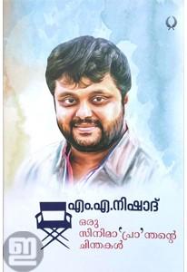 Oru Cinema Pranthante Chinthakal