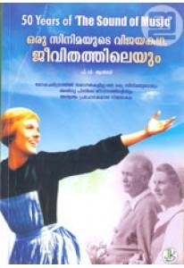 Oru Cinemayude Vijayakatha; Jeevithathileyum