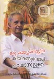 Oru Communistinu Padiyirangumpol Parayanullathu