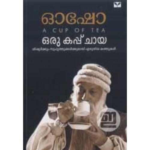 Malayalam Love Letter In English Oru Cup Chaya @ indule...