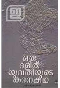 Oru Dalit Yuvathiyude Kadanakatha