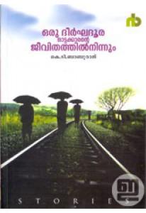 Oru Dheerghadoora Ottakkarante Jeevithathil Ninnum