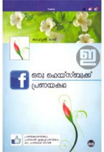 Oru Facebook Pranayaktha
