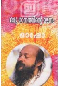 Oru Ganathinte Mounam (Old Edition)