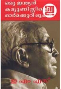 Oru Indian Communistinte Ormakurippukal