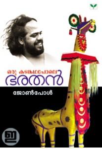 Oru Kadamkatha Pole Bharathan