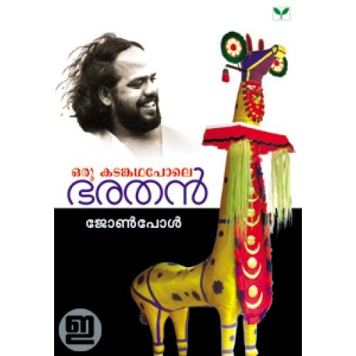 Oru Kadamkatha Pole Bharathan @ indulekha com
