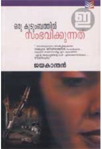 Oru Kudumbathil Sambhavikkunnathu