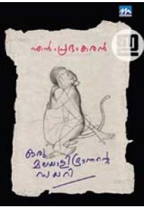 Oru Malayali Bhranthante Diary