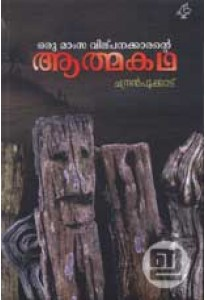 Oru Mamsa Vilpanakkarante Athmakatha