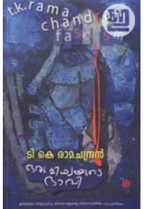 Oru Mithyayude Bhavi