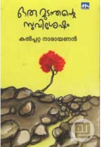 Oru Mudanthante Suvisesham